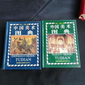 中国美术图典+外国美术图典(松坡学社吕义国签名)