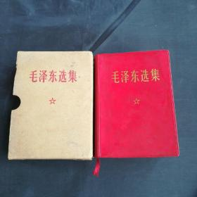 毛泽东选集(一卷本 上海东方红印刷厂4印)