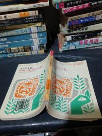 学写日记和书信:新世纪小学生作文入门——小学生文必胜系列