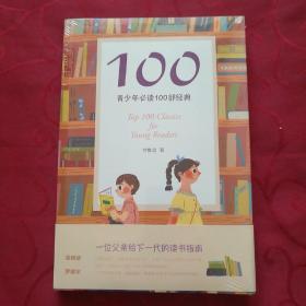青少年必读100部经典 <未开封>