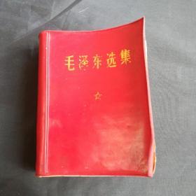 毛泽东选集(一卷本 毛主席军装恩泽照 中国人民解放军战士出版社翻印 第七二一五工厂印刷 广州第2次印)