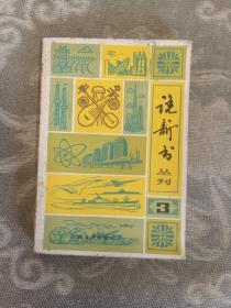 《说新书(曲艺丛刊) 第3辑》(上海文艺出版社 编辑、出版,1981年一版一印)