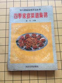 四季家宴菜谱集锦