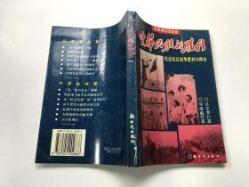 华民族的胜利---纪念抗日战争胜利50周年