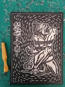 经典木刻版画:《怒吼吧,中国》