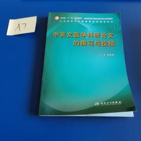 中英文医学科研论文的撰写与投稿(全国高等学校医学研究生规划教材)