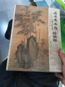 旅顺博物馆馆藏文物选粹.绘画卷