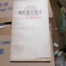 明代散文选注:中国古典文学作品选读
