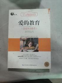 爱的教育(大阅读·世界文学名著系列·N+1分级阅读丛书)