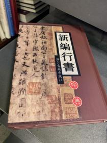 新编行书字典--{b1714120000188378}