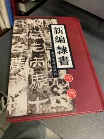 新编隶书字典--{b1714090000081881}