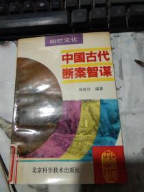 中国古代断案智谋