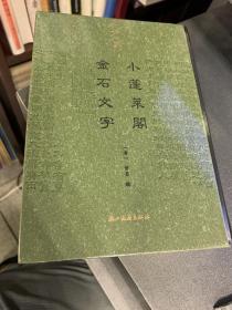 小蓬莱阁金石文字--{b1740510000188401}