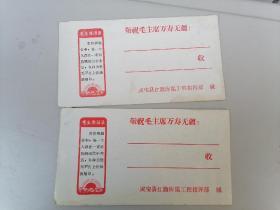 文革信封两个(红太阳,毛主席语录)河南灵宝县红旗库区指挥部