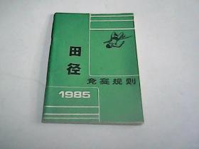 田径竞赛规则 1985