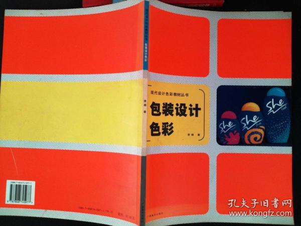 现代设计色彩教材丛书——包装设计色彩