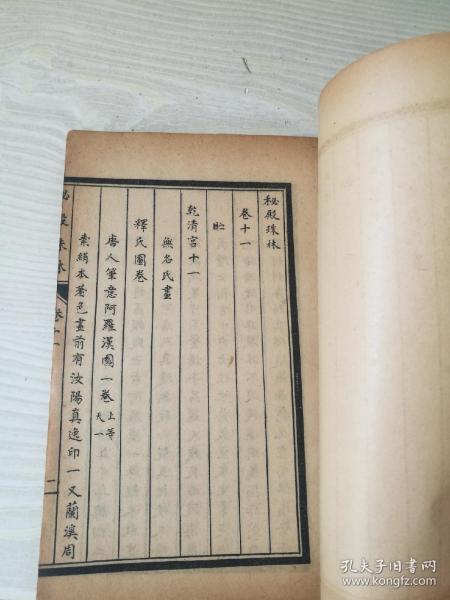 秘殿珠林卷十一至卷十四。专门介绍清宫旧藏佛道古籍书画目录的书