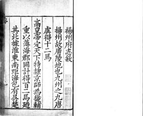 【复印件】明万历时期刊本:扬州府志,二十七卷,杨洵修,徐銮纂,本店此处销售的为该版本的灰度高清、无线胶装本。