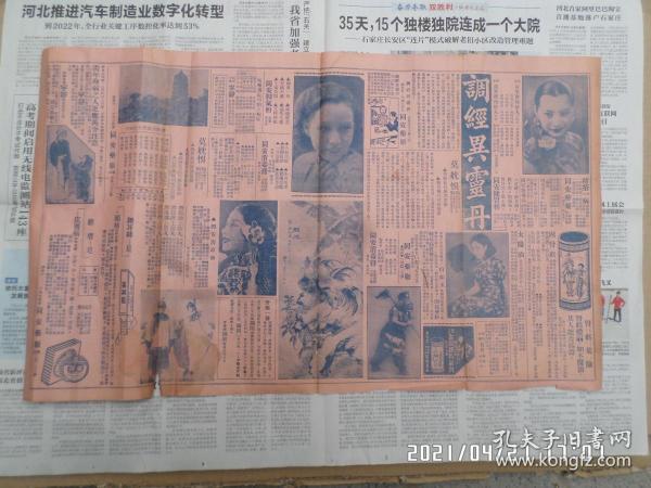 民国时期天津同安药厂【医药画报】