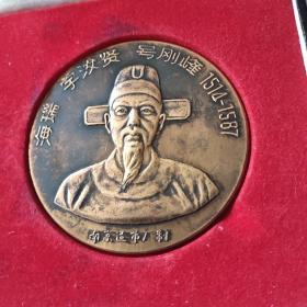 海瑞纪念章 直径60毫米 南京造币厂制造 原盒证书