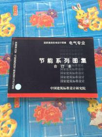 节能系列图集电气专业(合订本)