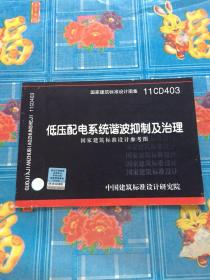 国家建筑标准设计图集(11CD403):低压配电系统谐波抑制及治理国家建筑标准设计参考图