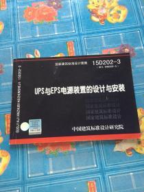 15D202-3 UPS与EPS电源装置的设计与安装