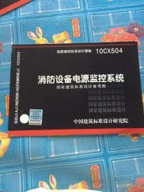 10CX504:消防设备电源监控系统(国家建筑标准设计参考图)