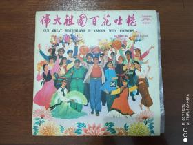 黑胶唱片    伟大祖国百花吐艳   独唱歌曲  M-2084     33转   可播放   时代特色浓