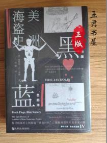 【特装本】甲骨文丛书·黑色的旗,蓝色的海:美洲海盗史