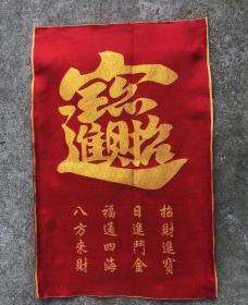 招财进宝唐卡刺绣织锦绣红色