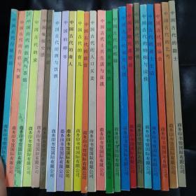 中国古代生活丛书(23册)