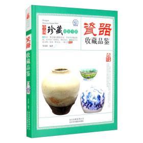 中国珍藏镜鉴书系:瓷器收藏品鉴(铜板)