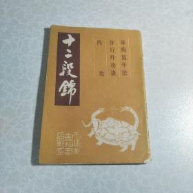 十二段锦(天津古籍书店1987年版本)