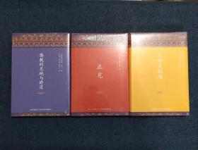 《正见》、《人间是剧场》、《朝圣》、《佛教的见地与修道》四本合售