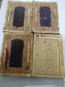 殿版康熙字典  (一二三四)册