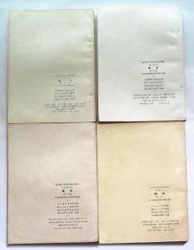 70年代老课本 老版高中数学课本 全日制十年制学校高中课本(或试用本) 数学 全套4本 人教版 无笔记