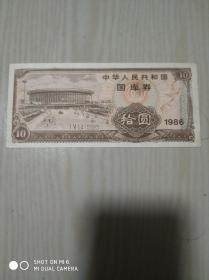 中华人民共和国国库券(1986年)10元+中华人民共和国国库券(1982年)1元