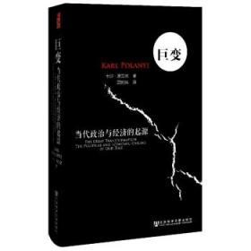 【绝版】甲骨文丛书 巨变:当代政治与经济的起源