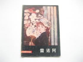 外国美术介绍  雷诺阿   1版1印