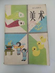幼儿园教材美术(教师用书)