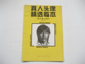 美术基本课程   真人头像精选临本   8开   1版1印