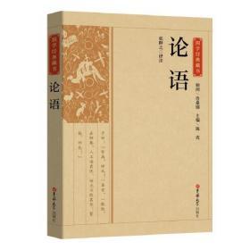 国学经典藏书-论语