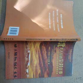 藏北无人区的尘往事