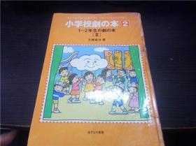 小学校剧の本2 1-2年生の剧の本Ⅱ 生越嘉治 著 1999 年 16开硬精装 原版外文 图片实拍