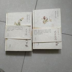 说东道西:唐鲁孙作品10十天下味唐鲁孙作品3