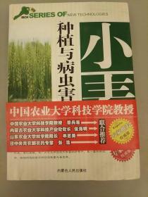 小麦种植与病虫害防治    库存书    2021.4.29
