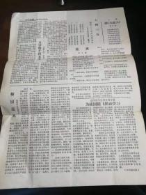 报纸,四川外语学院 院庆专刊,1980年5月(册2)