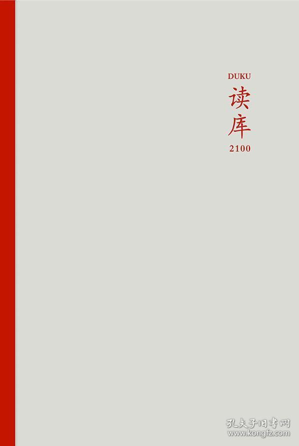 读库 2100 全新 正版 塑封 读库杂志