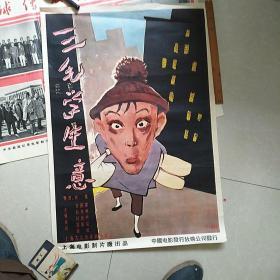 2开电影海报三毛学生意(五十年代手绘本)